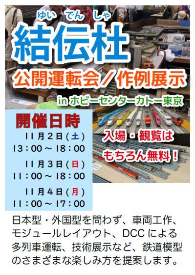 ホビーセンターカトー公開運転会のお知らせ(2019年11月2日~4日)